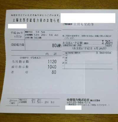 売電23年12月-400.jpg